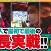 どないやっ中年!! 第21話(1/4)【押忍!番長3】《松本バッチ》《まりも》《リノ》