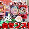【パチンコ店買い取ってみた】第298回ひげ紳士VS幸チャレP導入台センス対決