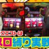 まりも・橘リノの神様仏様視聴者様!! 第37話(1/4)【チバリヨ-30】