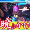 おっさんずスロ 第88話(4/4)【忍魂 ~暁ノ章~】《松本バッチ》《ジロウ》
