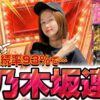 【ぱちんこ AKB48 桜 LIGHT ver.】~大連チャン!青山が大好きなAKB桜で大まくり⁉~ファイト青山!#94(後編)《青山りょう》