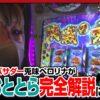NEW GENERATION 第207話 (1/4)【パチスロ うしおととら 雷槍一閃】《リノ》《兎味ペロリナ》